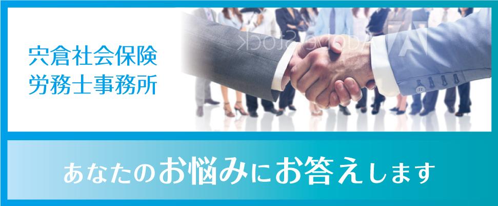 宍倉社労士事務所 LPサイト