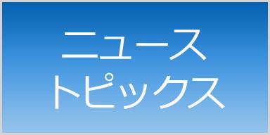 ニュース・トピックス