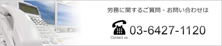 宍倉社会保険労務士事務所へお気軽にお電話ください
